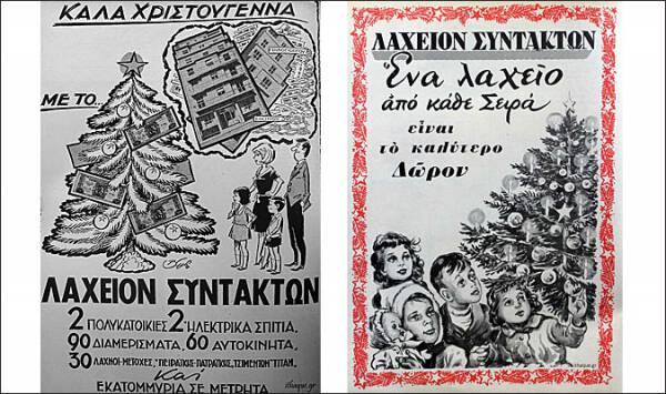 Μαγευτικά Χριστούγεννα στην παλιά Ελλάδα μέσα από φωτογραφίες! Ένα νοσταλγικό ταξίδι στο χρόνο…