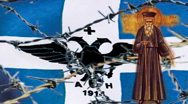 """Η προφητεία του Άγιου Κοσμά του Αιτωλού που προκαλεί δέος! """"Το χρέος της Ελλάδος θα…"""""""