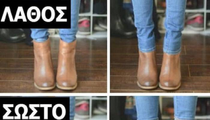 Μην κυκλοφορείτε σαν βλάχοι: 15 τεράστια λάθη που κάνουμε με τα ρούχα μας και τα παπούτσια μας!