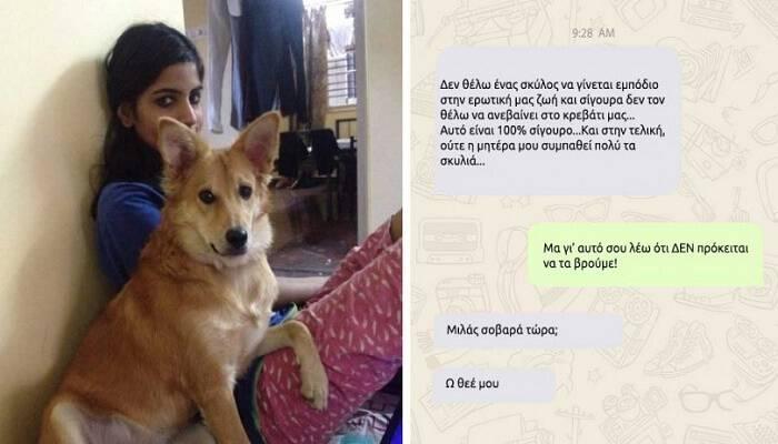 Την απείλησε ότι θα την Χωρίσει αν δεν Παρατήσει τον Σκύλο της. Η αντίδρασή της; Έχει Ρίξει το διαδίκτυο!