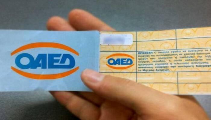 Όλα όσα κερδίζετε με την κάρτα ΟΑΕΔ: Δωρεάν μετακινήσεις! Δείτε αναλυτικά τι παροχές δικαιούστε σε εστιατόρια, ρούχα, κινητή τηλεφωνία και σινεμά