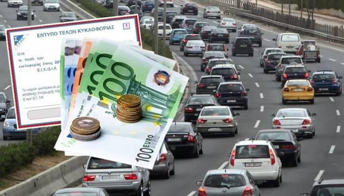 Επιτέλους: Έφτασαν τα τέλη κυκλοφορίας με τον μήνα! Πόσο θα πληρώνουμε για να παίρνουμε πίσω τις πινακίδες;