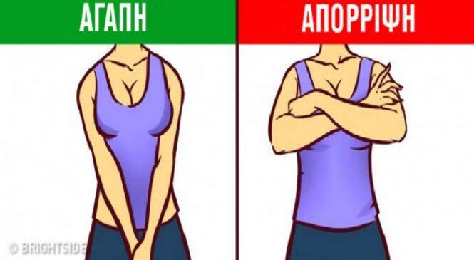 10 λάθη της γλώσσας του σώματος που θα κάνουν κακό στη ζωή σας