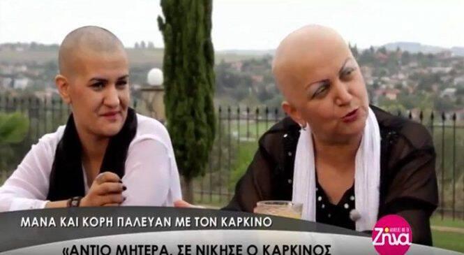 Μάνα και κόρη πάλευαν με τον καρκίνο. Η μητέρα τελικά δεν τα κατάφερε
