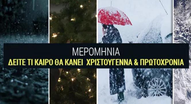 Μερομήνια: Δείτε Αναλυτικά τι καιρό θα κάνει Χριστούγεννα και Πρωτοχρονιά!