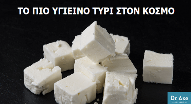 Η Ελληνική Φέτα είναι το ΠΙΟ Υγιεινό Τυρί στον Κόσμο, σύμφωνα με του Επιστήμονες! Δείτε 7 Πολύτιμα Οφέλη της!