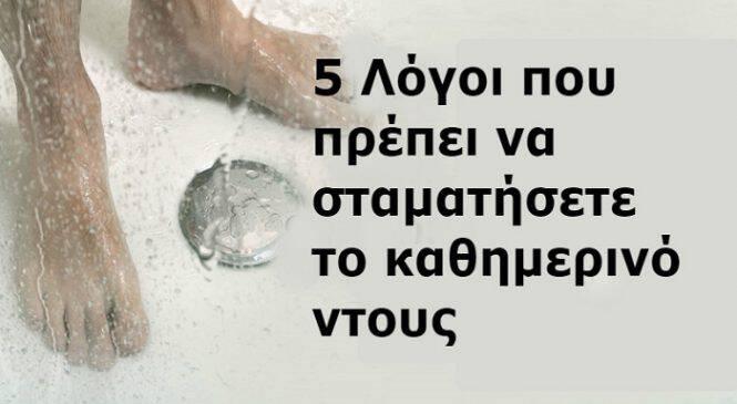 Μήπως κι εσείς κάνετε Μπάνιο καθημερινά; ΤΕΡΑΣΤΙΟ λάθος! Δείτε Κάθε Πότε είναι το Σωστό!