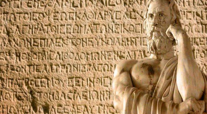 Ποιες αρχαιοελληνικές εκφράσεις χρησιμοποιούμε ακόμα και σήμερα – Η μαγεία της ελληνικής γλώσσας