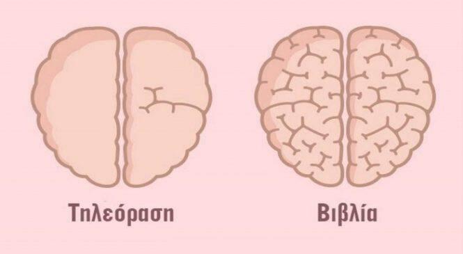 9 εκπληκτικά παραδείγματα που δείχνουν πως επηρεάζουμε τον εγκέφαλο μας