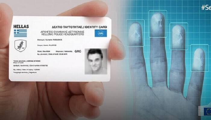 Έρχονται οι νέες ταυτότητες. Επτά ζώνες ασφαλείας – Πόσο θα κοστίζουν