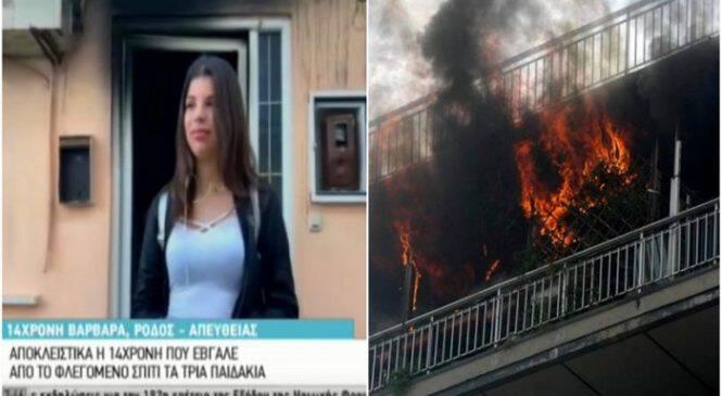 14χρονη έσωσε τρία παιδιά από φλεγόμενο σπίτι: «Δεν με ένοιαζε τι θα πάθω, ήθελα να τα σώσω»