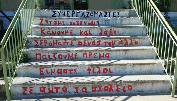 Μια διαφορετική σκάλα στο σχολείο Εμπρόσνερο Χανίων!