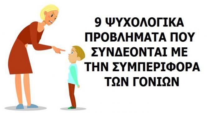 Γονείς, Προσοχή! Αυτά τα 9 Ψυχολογικά Προβλήματα συνδέονται άμεσα με την Κακή διαπαιδαγώγηση