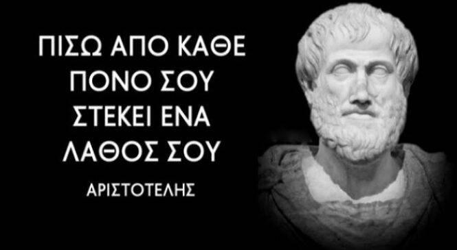 Αριστοτέλης: Πίσω από κάθε πόνο σου στέκει ένα λάθος σου