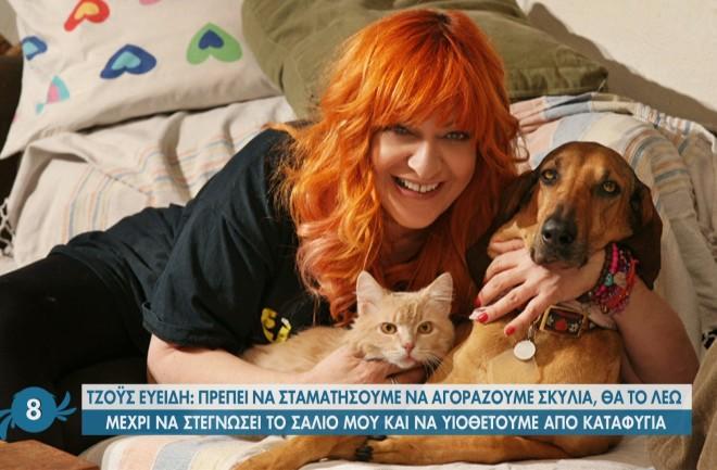 Τζόυς Ευείδη: Το σπίτι μου ανήκει στα ζώα μου-Ο σύντροφος είναι ο περιττός